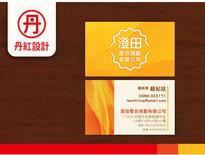澄田整合規劃-公司名片|丹紅設計-丹紅設計