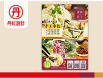 譚媽餃子-DM設計|丹紅設計-丹紅設計