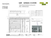 住宅/系統櫃 設計規劃-佳順興空間設計