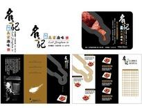 名記品牌與包裝(競標作品)-芮仕品牌形象包裝設計公司