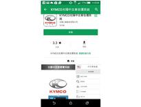 手機APP-丞易國際有限公司